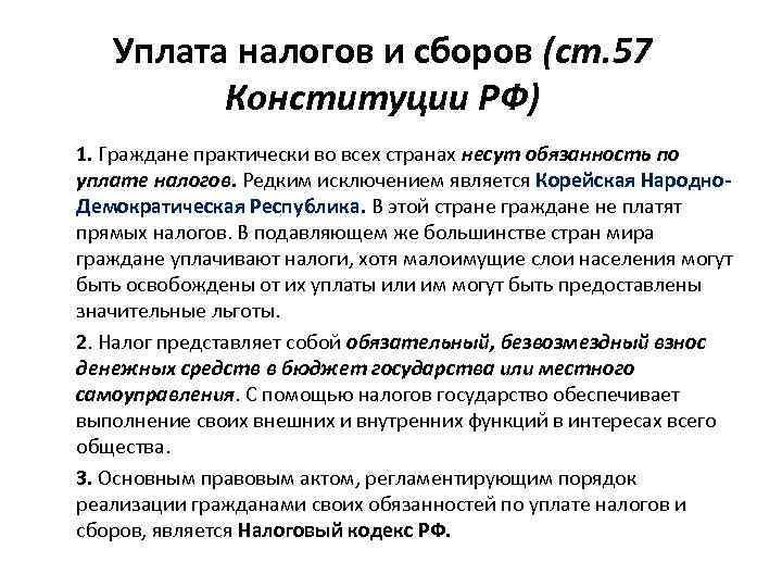 Уплата налогов и сборов (ст. 57 Конституции РФ) 1. Граждане практически во всех странах