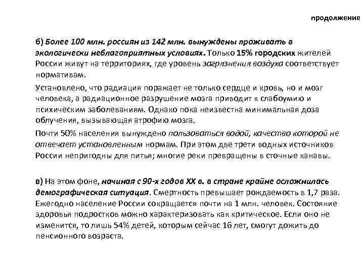 продолжение б) Более 100 млн. россиян из 142 млн. вынуждены проживать в экологически неблагоприятных