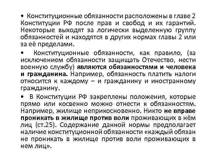 • Конституционные обязанности расположены в главе 2 Конституции РФ после прав и свобод