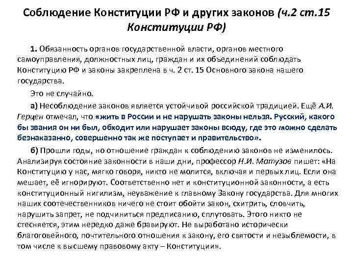 Соблюдение Конституции РФ и других законов (ч. 2 ст. 15 Конституции РФ) 1. Обязанность