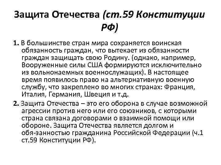 Защита Отечества (ст. 59 Конституции РФ) 1. В большинстве стран мира сохраняется воинская обязанность