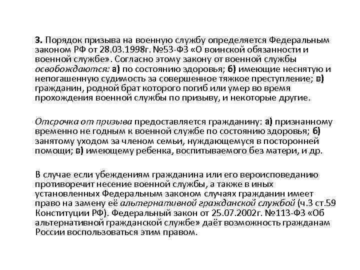 3. Порядок призыва на военную службу определяется Федеральным законом РФ от 28. 03. 1998