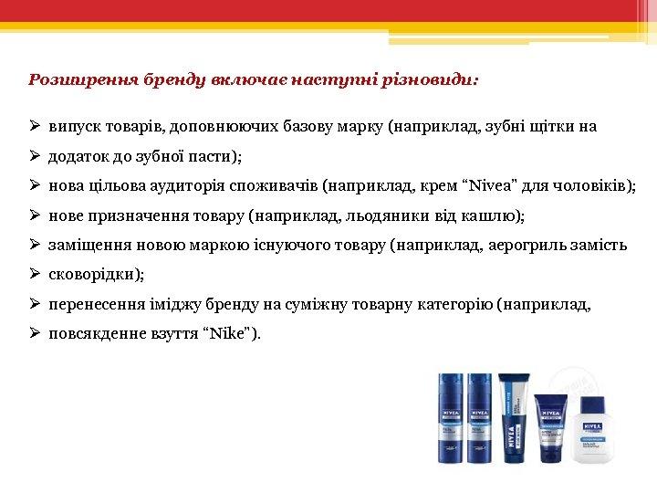 Розширення бренду включає наступні різновиди: Ø випуск товарів, доповнюючих базову марку (наприклад, зубні щітки