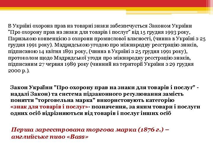 В Україні охорона прав на товарні знаки забезпечується Законом України