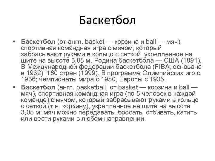 Рефераты на тему баскетбол 4756