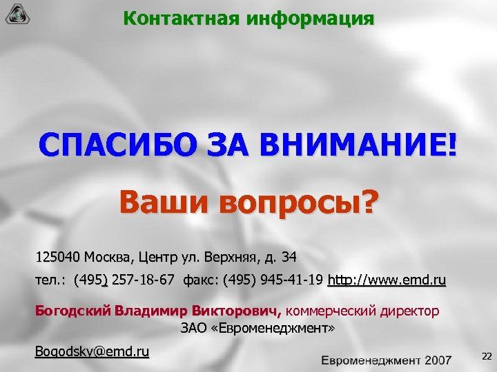 Контактная информация СПАСИБО ЗА ВНИМАНИЕ! Ваши вопросы? 125040 Москва, Центр ул. Верхняя, д. 34