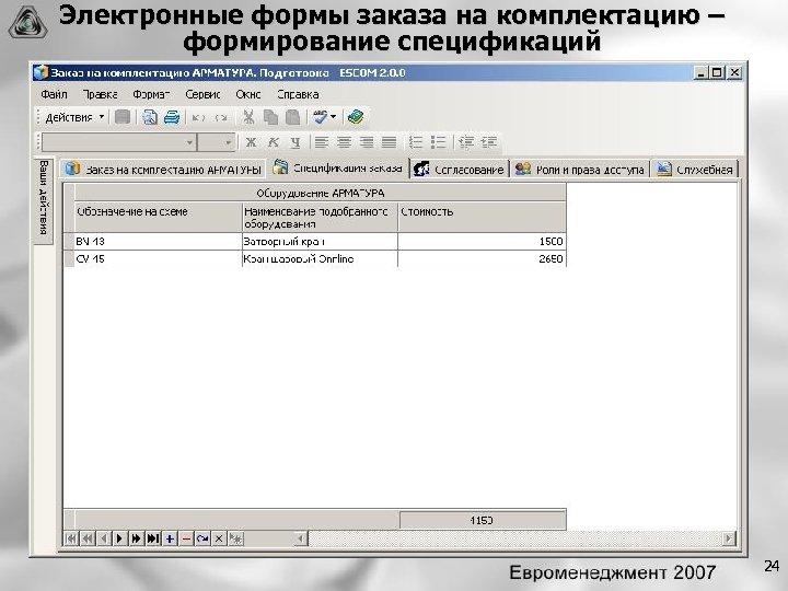 Электронные формы заказа на комплектацию – формирование спецификаций 24