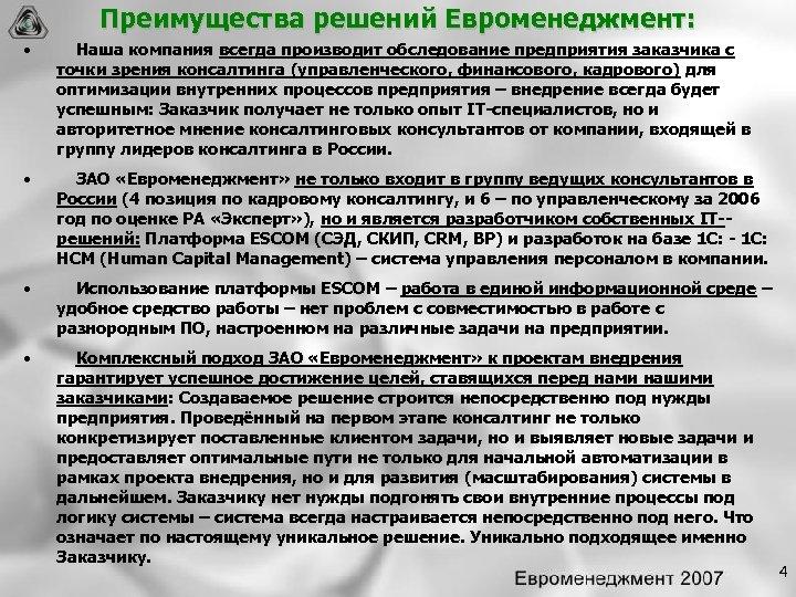 Преимущества решений Евроменеджмент: • Наша компания всегда производит обследование предприятия заказчика с точки зрения