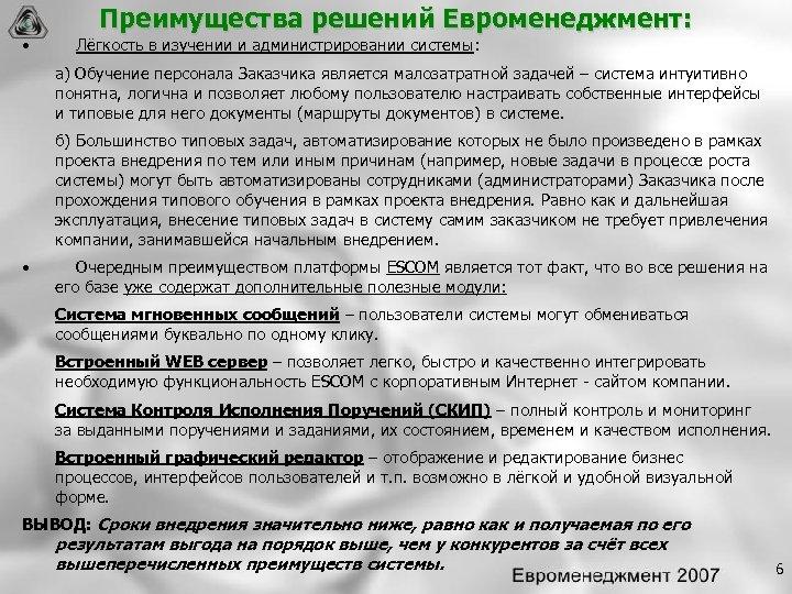 • Преимущества решений Евроменеджмент: Лёгкость в изучении и администрировании системы: а) Обучение персонала