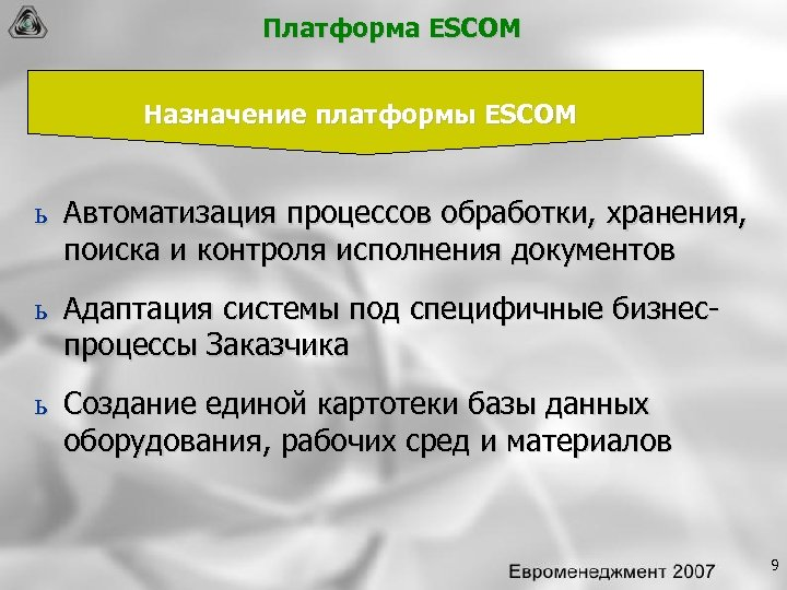 Платформа ESCOM Назначение платформы ESCOM ь Автоматизация процессов обработки, хранения, поиска и контроля исполнения