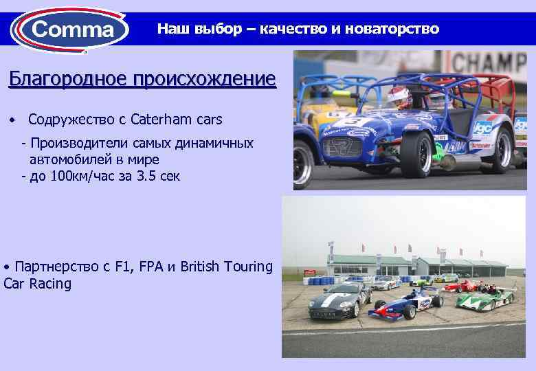 Наш выбор – качество и новаторство Благородное происхождение • Содружество с Caterham cars -
