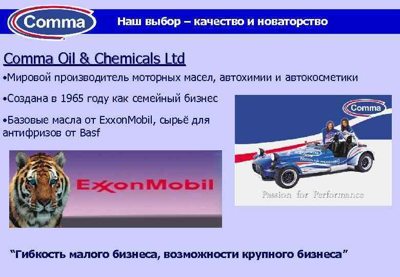 Наш выбор – качество и новаторство Comma Oil & Chemicals Ltd • Мировой производитель