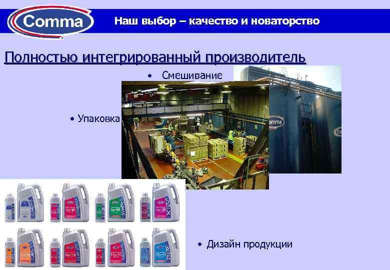 Наш выбор – качество и новаторство Полностью интегрированный производитель • Смешивание • Упаковка •