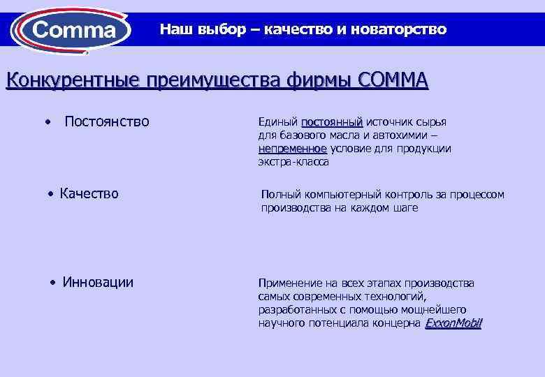 Наш выбор – качество и новаторство Конкурентные преимущества фирмы COMMA • Постоянство Единый постоянный