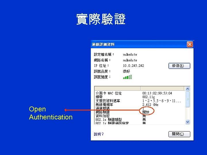 實際驗證 Open Authentication