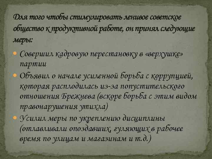 Для того чтобы стимулировать ленивое советское общество к продуктивной работе, он принял следующие меры: