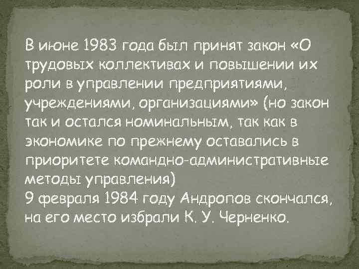 В июне 1983 года был принят закон «О трудовых коллективах и повышении их роли
