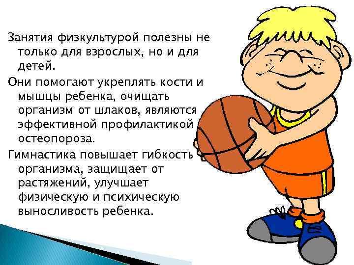 Занятия физкультурой полезны не только для взрослых, но и для детей. Они помогают укреплять