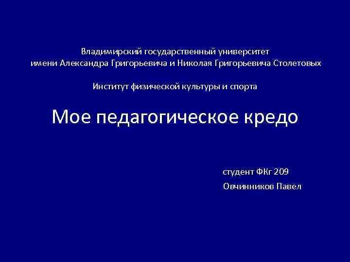 Владимирский государственный университет имени Александра Григорьевича и Николая Григорьевича Столетовых Институт физической культуры и