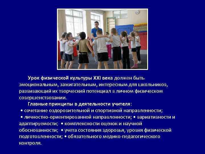 Урок физической культуры XXI века должен быть эмоциональным, зажигательным, интересным для школьников, развивающий их