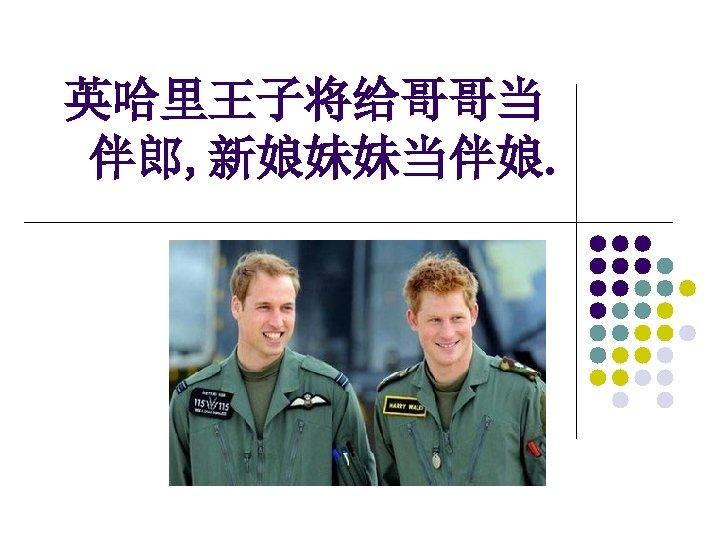 英哈里王子将给哥哥当 伴郎, 新娘妹妹当伴娘.