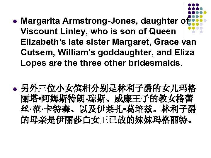 l Margarita Armstrong-Jones, daughter of Viscount Linley, who is son of Queen Elizabeth's late