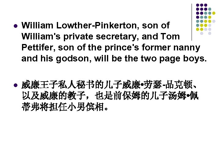 l William Lowther-Pinkerton, son of William's private secretary, and Tom Pettifer, son of the