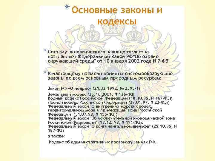 * Основные законы и кодексы * Систему экологического законодательства возглавляет Федеральный Закон РФ