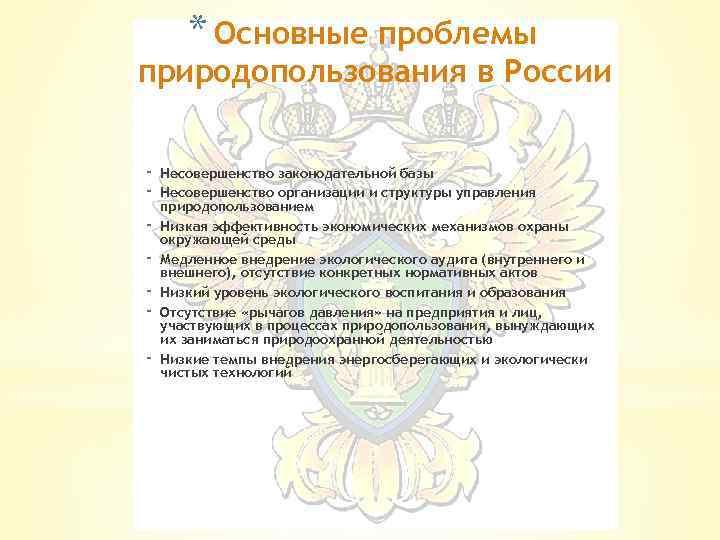 * Основные проблемы природопользования в России - Несовершенство законодательной базы Несовершенство организации и структуры
