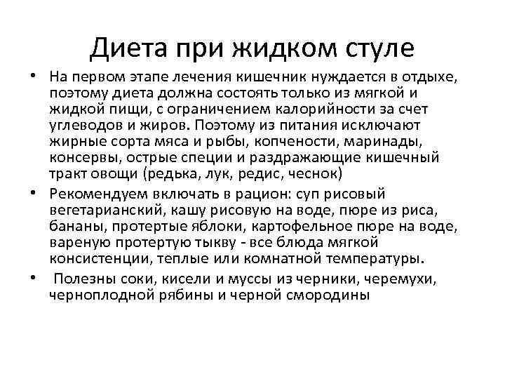 Диета 1 День Жидкий Стул.