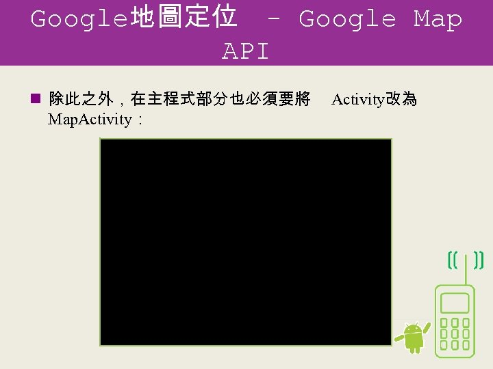 Google地圖定位 - Google Map API n 除此之外,在主程式部分也必須要將 Map. Activity: package ncu. bnlab. Map. Example;