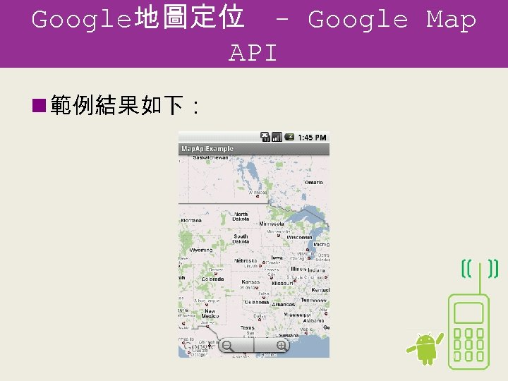 Google地圖定位 - Google Map API n 範例結果如下: