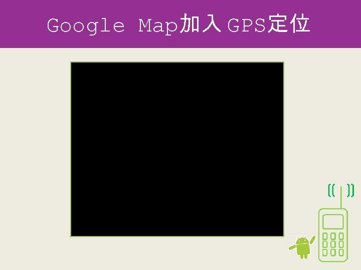 Google Map加入 GPS定位 public void Update. Location() { location. Manager = (Location. Manager) get.