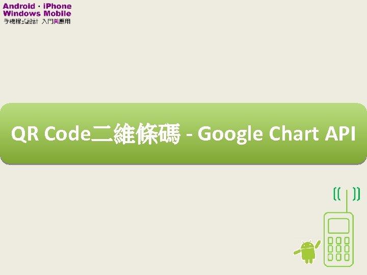 QR Code二維條碼 - Google Chart API
