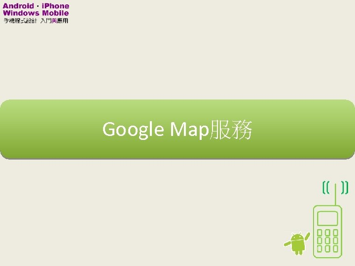 Google Map服務