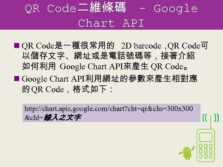 QR Code二維條碼 - Google Chart API n QR Code是一種很常用的 2 D barcode, Code可 QR