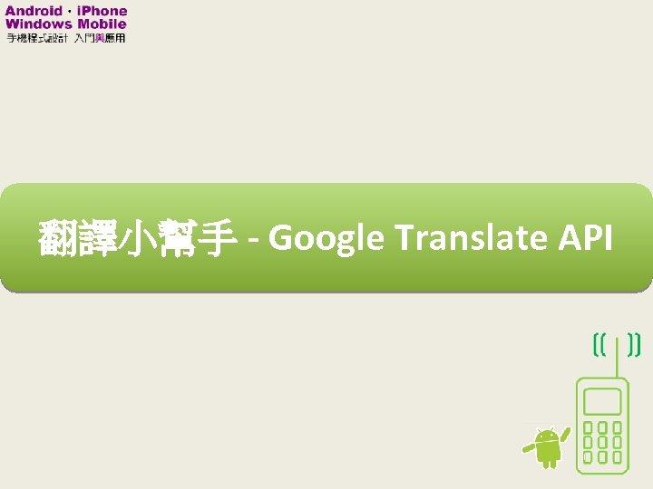 翻譯小幫手 - Google Translate API