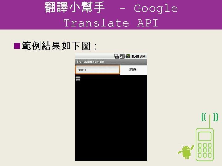翻譯小幫手 - Google Translate API n 範例結果如下圖: