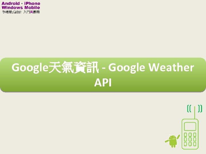 Google天氣資訊 - Google Weather API