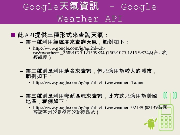 Google天氣資訊 - Google Weather API n 此 API提供三種形式來查詢天氣: – 第一種利用經緯度來查詢天氣,範例如下: • http: //www. google.