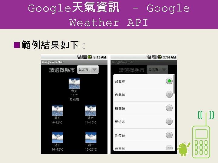 Google天氣資訊 - Google Weather API n 範例結果如下: