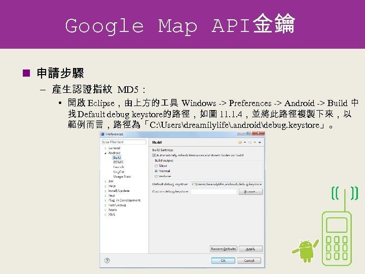 Google Map API金鑰 n 申請步驟 – 產生認證指紋 MD 5: • 開啟 Eclipse,由上方的 具 Windows