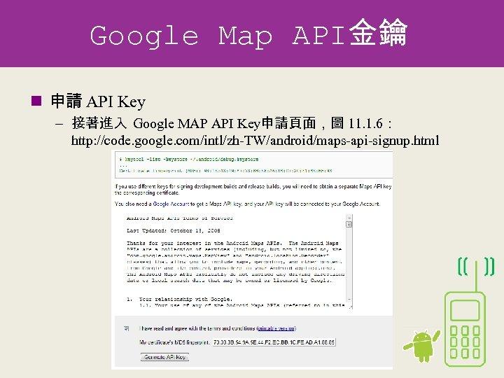 Google Map API金鑰 n 申請 API Key – 接著進入 Google MAP API Key申請頁面,圖 11.