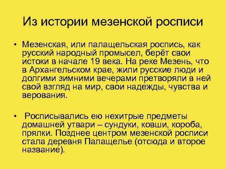 Из истории мезенской росписи • Мезенская, или палащельская роспись, как русский народный промысел, берёт