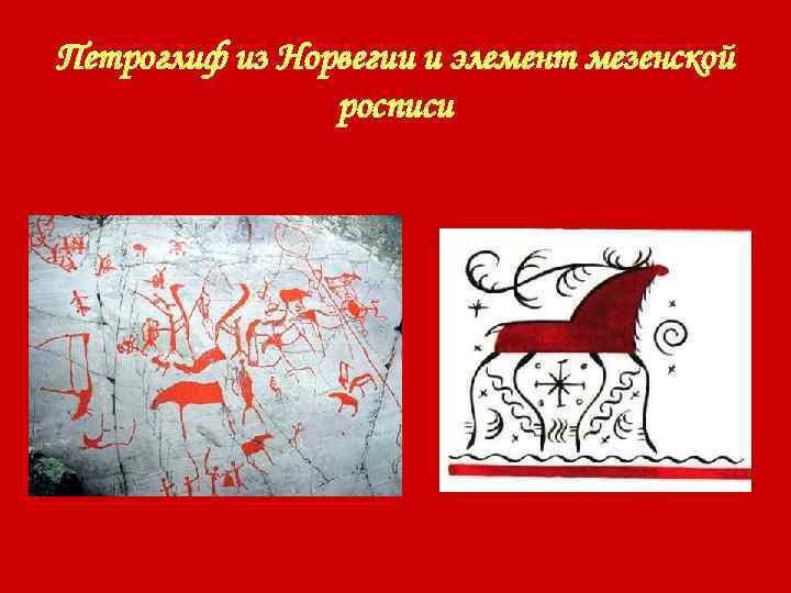Петроглиф из Норвегии и элемент мезенской росписи