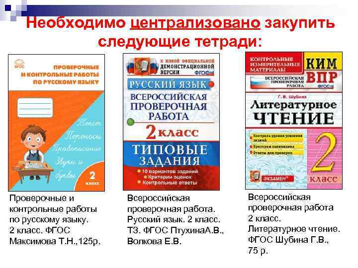 Т.н класс работы гдз языку русскому 4 максимова проверочные по