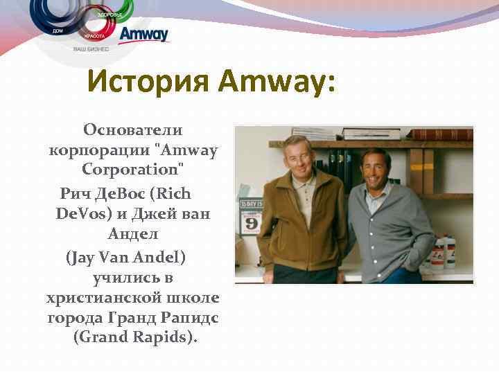 История Amway: Основатели корпорации