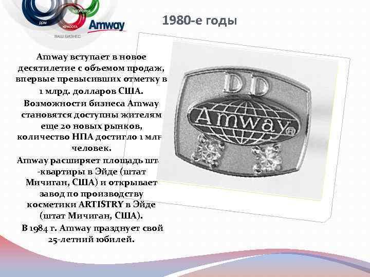 1980 -е годы Amway вступает в новое десятилетие с объемом продаж, впервые превысивших отметку