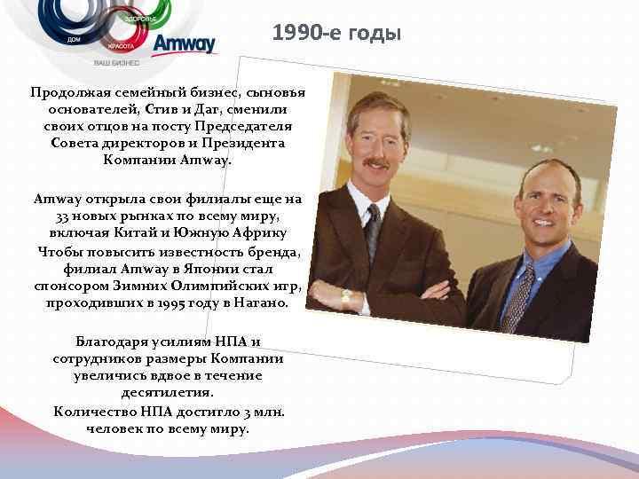 1990 -е годы Продолжая семейный бизнес, сыновья основателей, Стив и Даг, сменили своих отцов