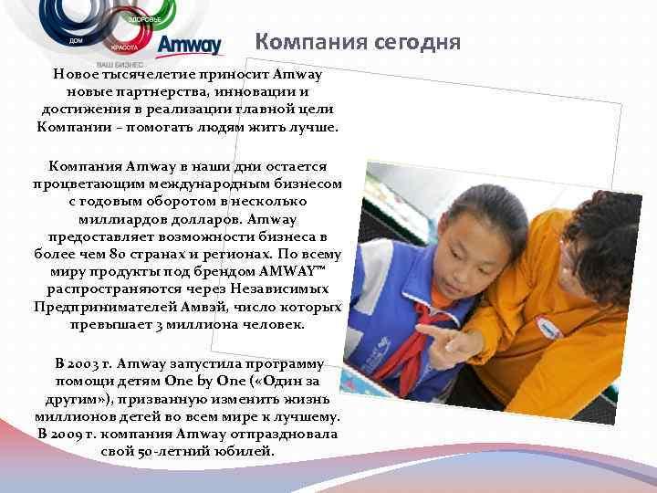 Компания сегодня Новое тысячелетие приносит Amway новые партнерства, инновации и достижения в реализации главной